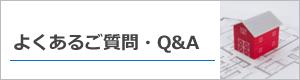 よくあるご質問、FAQ、Q&A