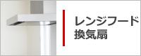 レンジフードクリーニング、換気扇のお掃除